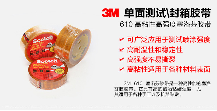 3M 610玻璃纸胶带 1IN*2592IN