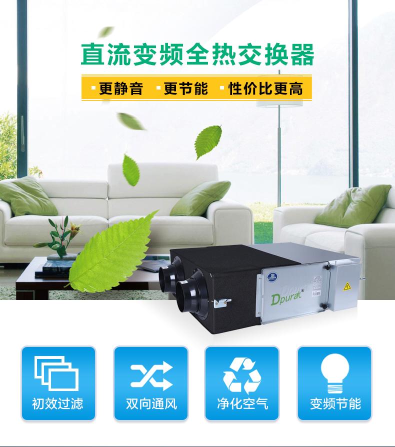 杭州新风机