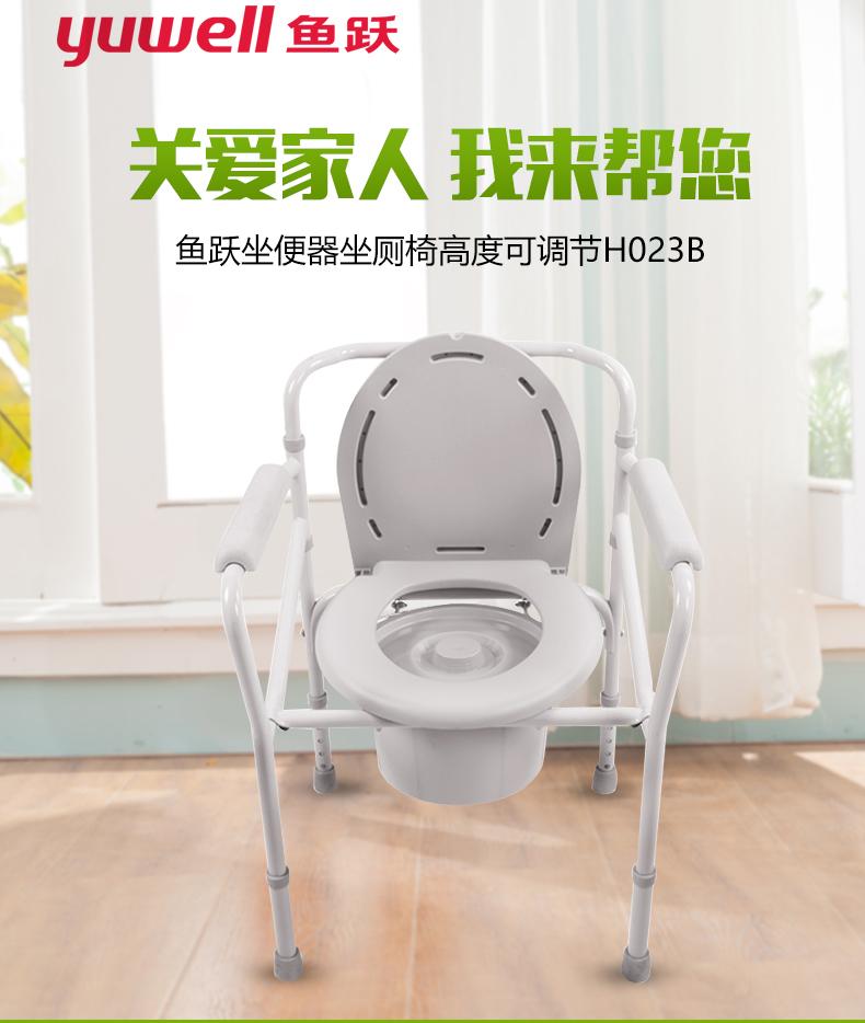 Yu Yue elderly pregnant women toilet seat toilet chair folding ...