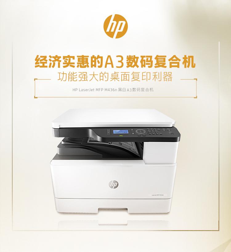 Hp Hp M436n M433a M436nda Printer Composite Machine A3 Black And