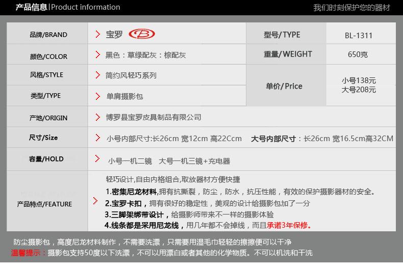 宝罗单反相机包单肩摄影包适用佳能尼康70D60DD90大号装大机身D3D470-200BL-1311小号黑色