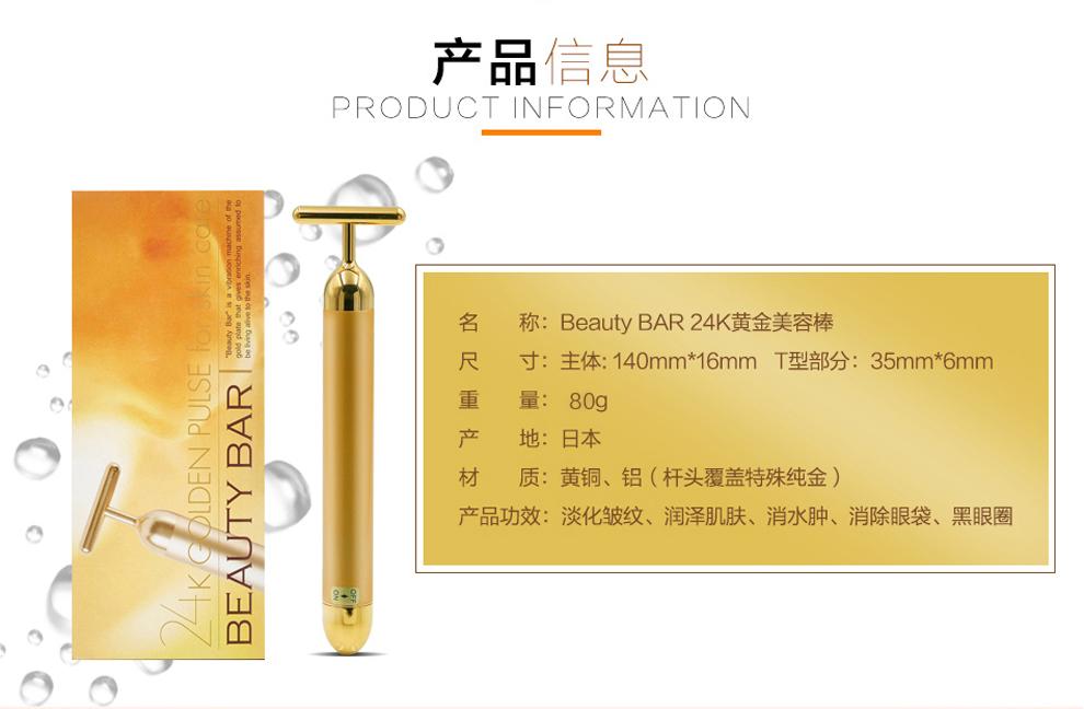 581965d6Nc72b8823 beauty bar 24k黄金美容棒电动按摩棒 T型头