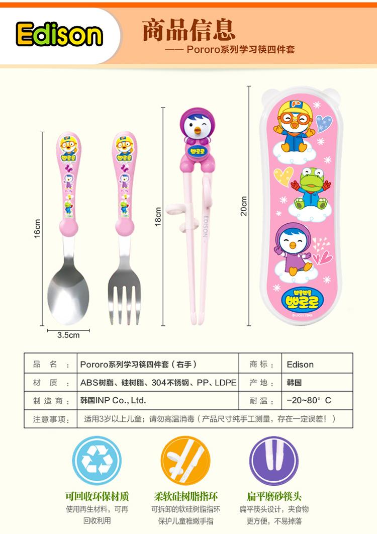Edison Lele Learning Chopsticks Four Piece Set Baby Pororo Technical