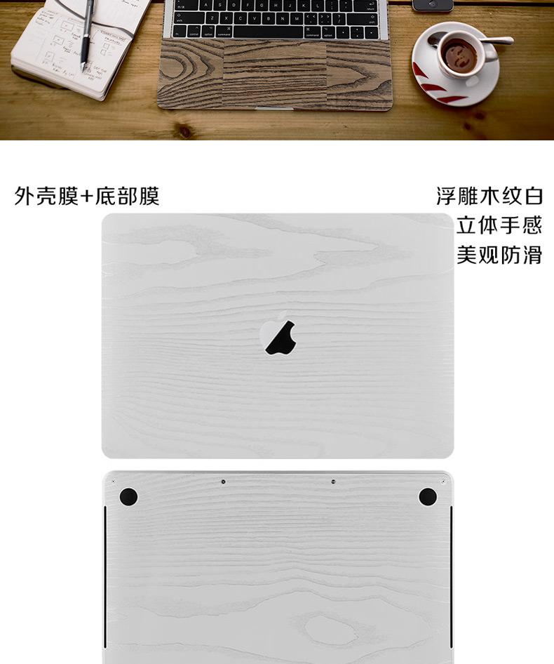 Dán Macbook  macmacbookAir13pro1331215 Pro133Touch Bar 苹果木纹贴膜 - ảnh 8