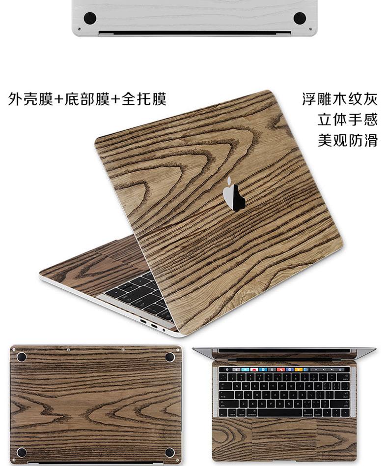 Dán Macbook  macmacbookAir13pro1331215 Pro133Touch Bar 苹果木纹贴膜 - ảnh 9