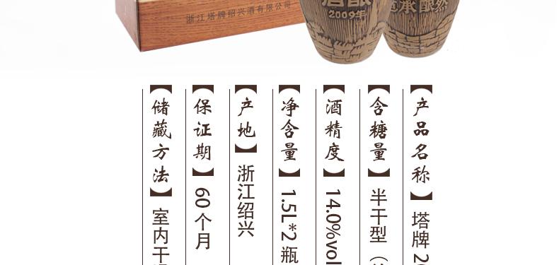 塔牌2009年冬酿原酒1.5L|塔牌-上海晟桀实业有限公司