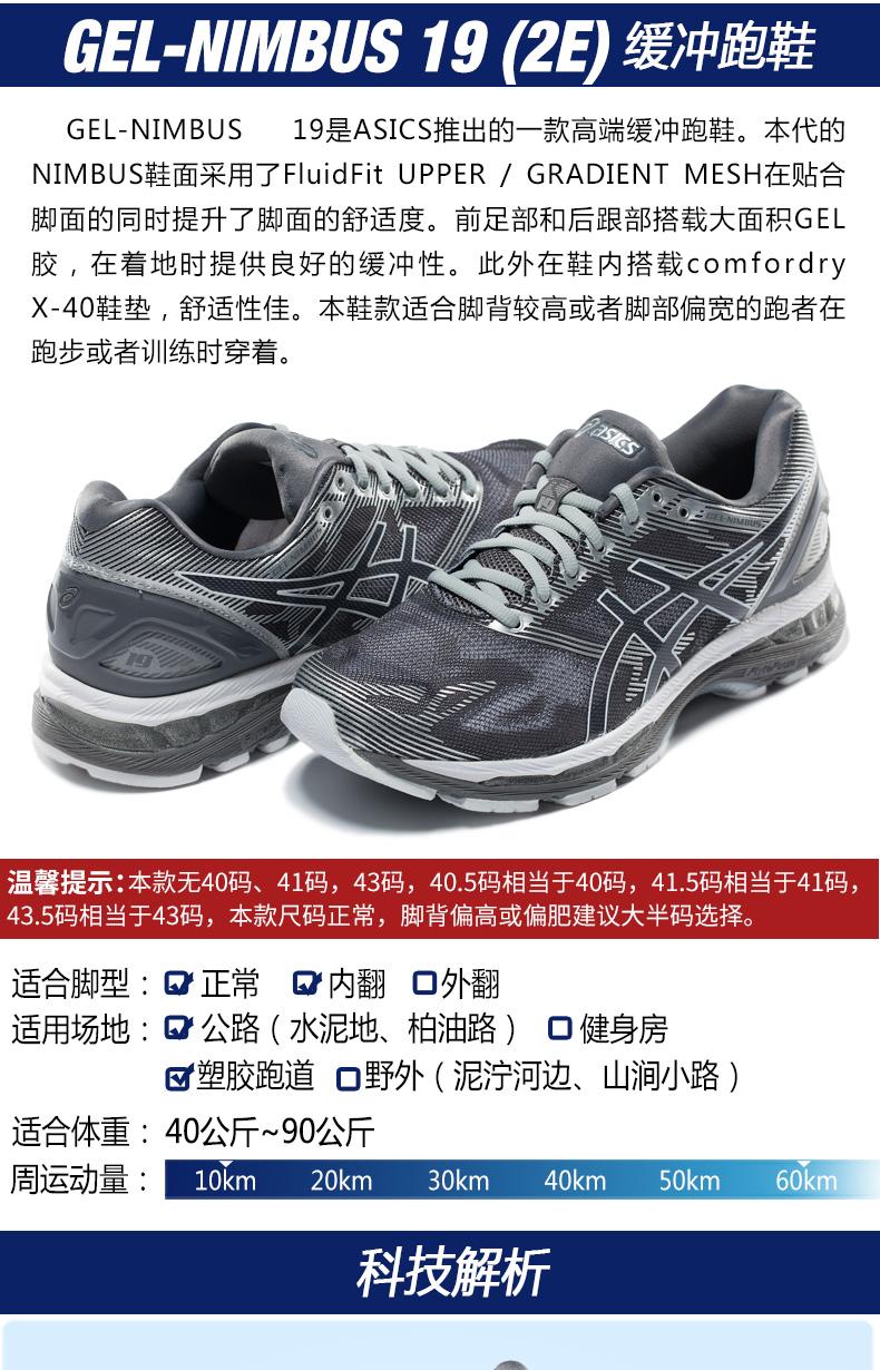 buy popular 27dce 124ba 亚瑟士ASICS缓冲跑鞋男GEL-NIMBUS 19 (2E)宽楦T701N-9701 炭灰 ...