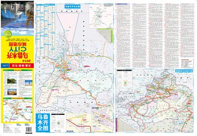 正版2014乌鲁木齐city城市地图 书籍