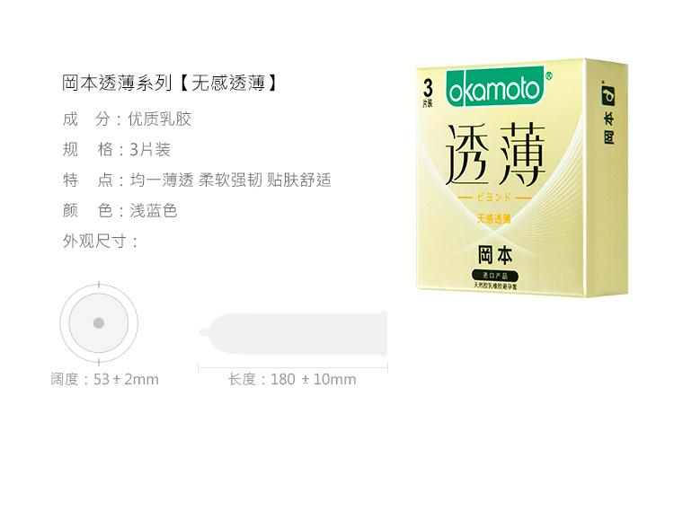 成人用品批发 日本冈本避孕套超薄安全套(无感透薄)避孕套3片装*12盒/组