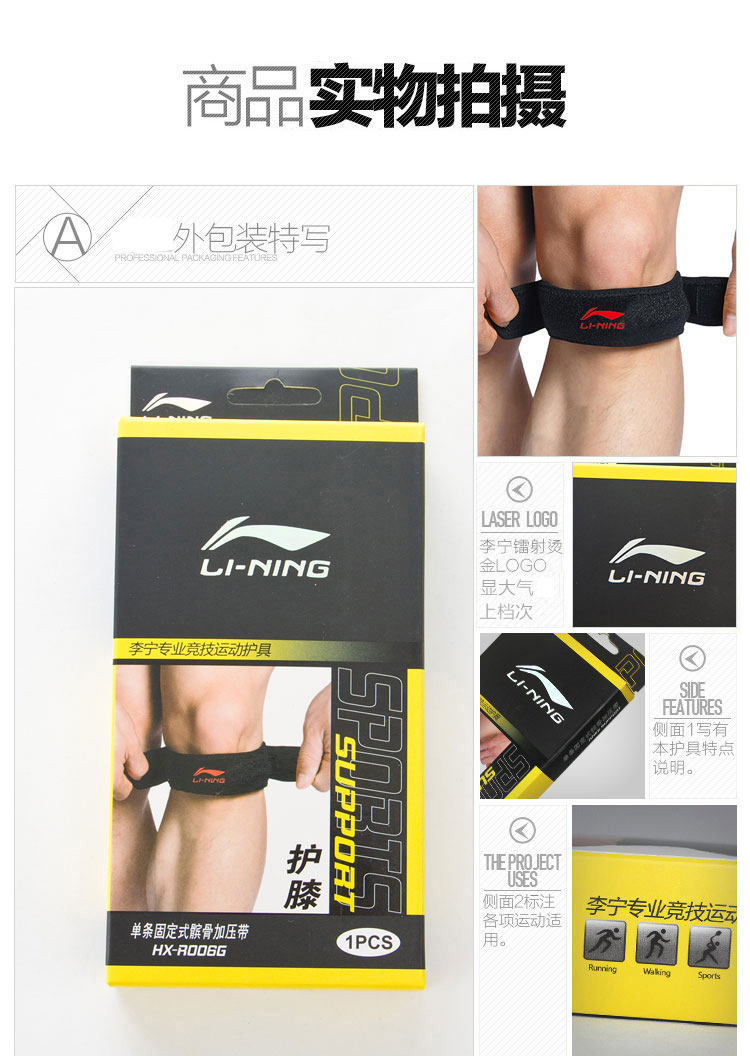 李宁运动髌骨带护膝男女护具256加强款单只均码可调节