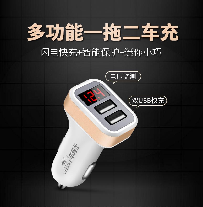 车玛仕/CHEMAS车载充电器3.1A快充显示电压电流双USB汽车用一拖二车充