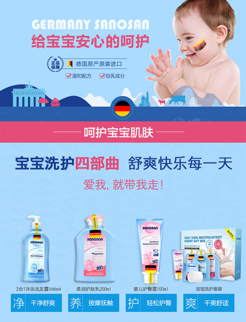 Germany imported Haro flash baby toiletries / baby bath skin care ...