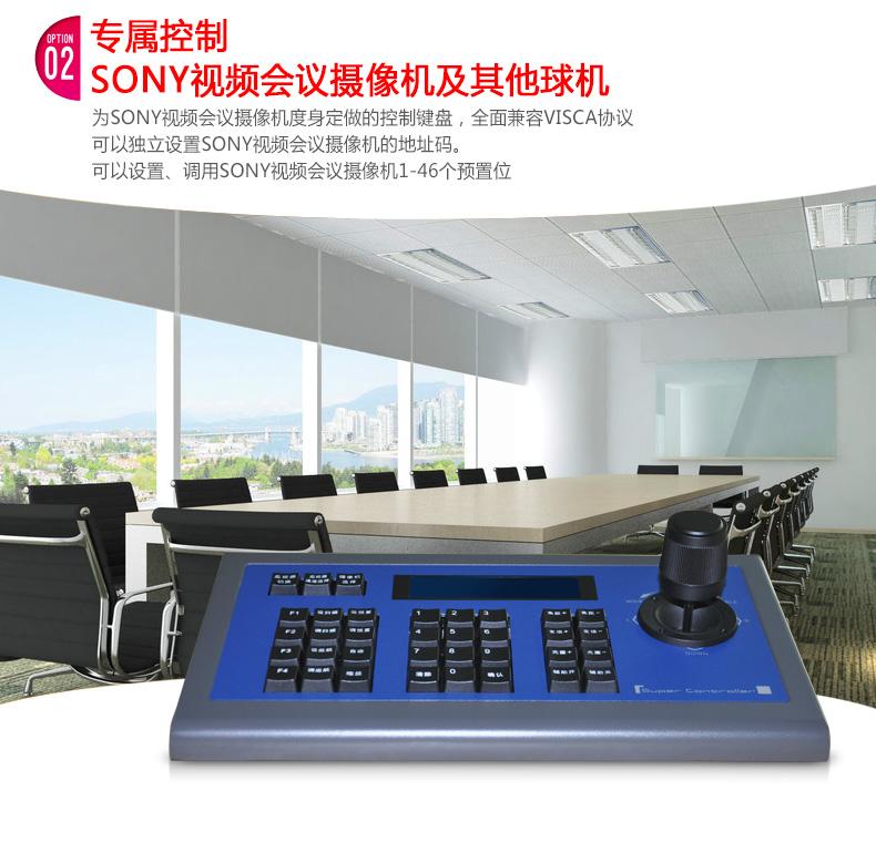 SONY视频会议摄像机控制键盘介绍