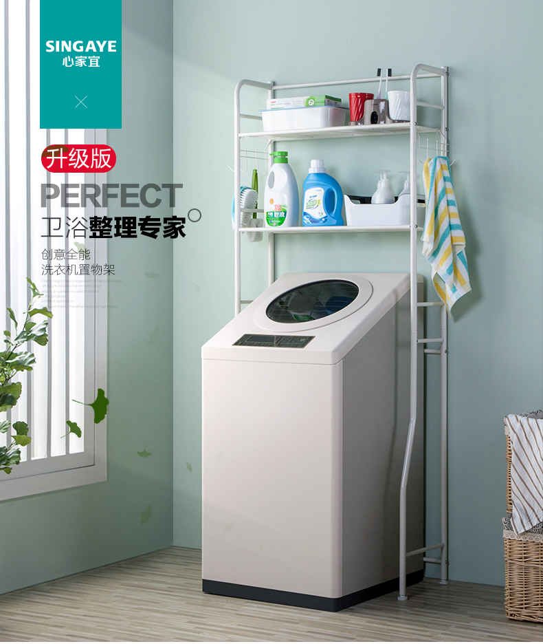 Heart Jiayi balcony washing machine rack metal rack bathroom toilet ...