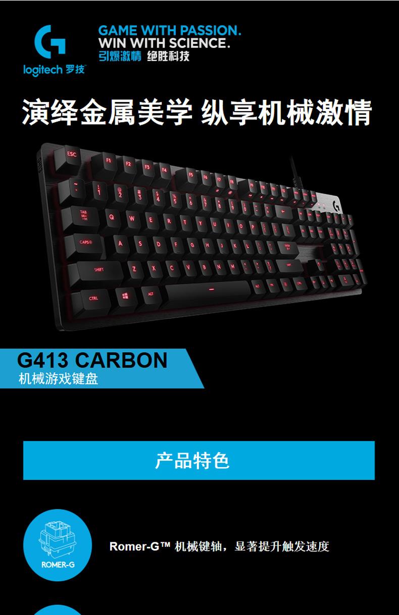 Logitech G G413 Mechanical Gaming Keyboard Full Size Backlight Carbon Backlit Metal Brushed Aluminum Alloy Panel Lol Chicken Black