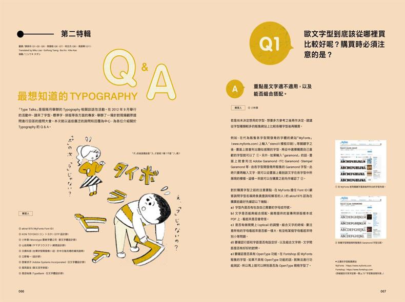 Typography字誌:Issue 1+2+3+4+5(五件套组合装)字体设计书港台原版
