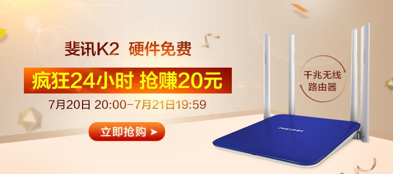 斐讯K2 无线路由器 叕免费了