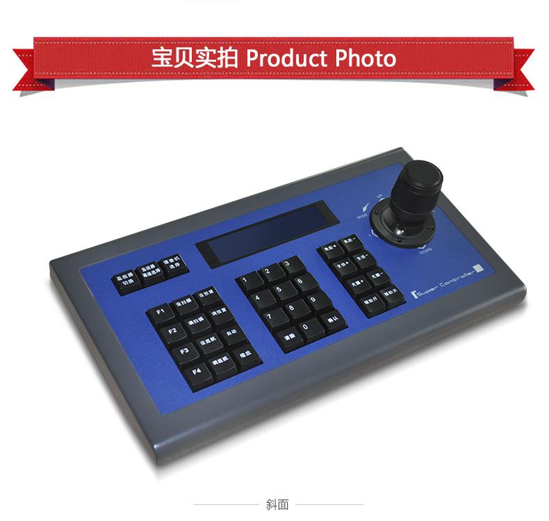 SONY视频会议摄像机控制键盘产品实图