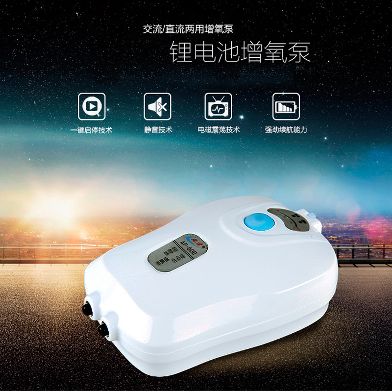然锋 Fish Tank Aquarium Oxygen Pump Ac And Dc Aeration Pump Charging