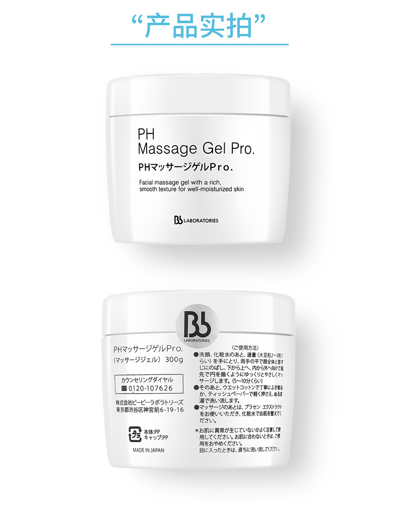 59b0eb97N0feaae85 日本bb laboratories胎盘素PH按摩膏,清洁细致毛孔面部霜去黑头保湿300g/瓶