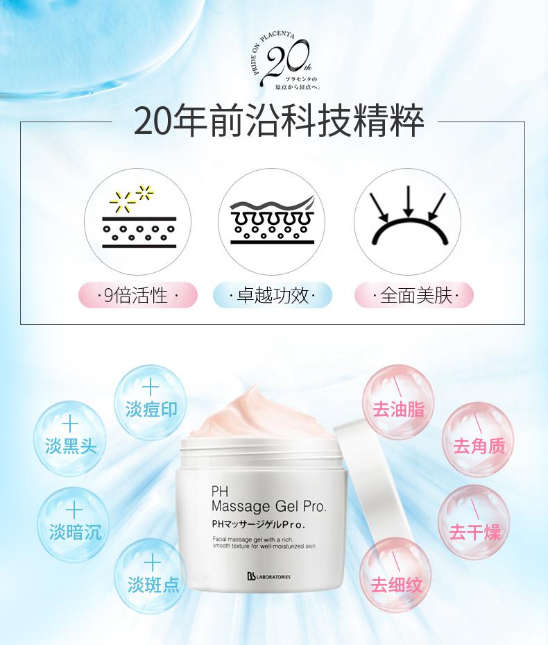 59b0eb84N581518de 日本bb laboratories胎盘素PH按摩膏,清洁细致毛孔面部霜去黑头保湿300g/瓶