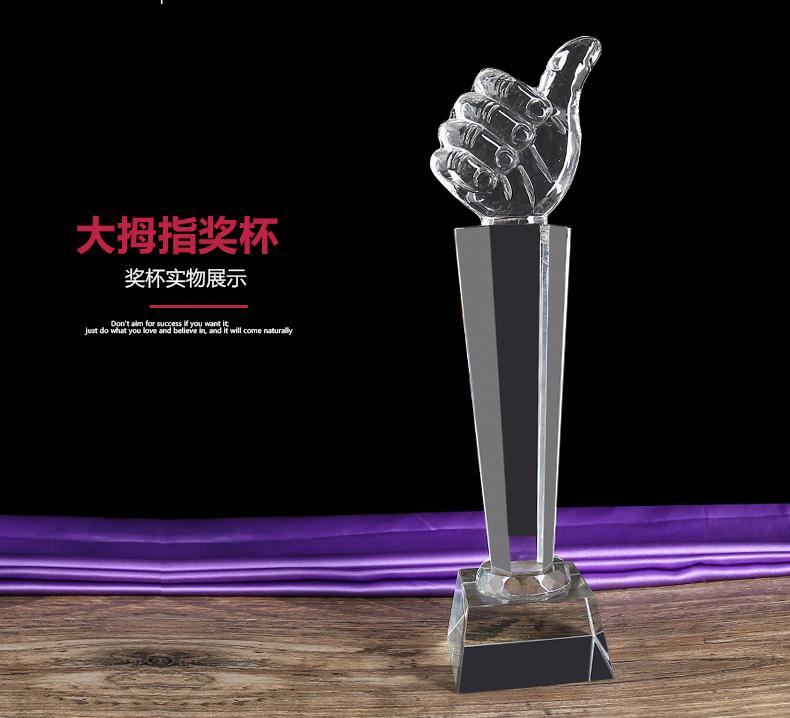 大拇指水晶定制高档奖杯年会礼品