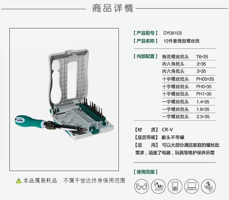 世达维修小螺丝刀组合手机维修电脑拆机工具螺丝刀套装DY06103
