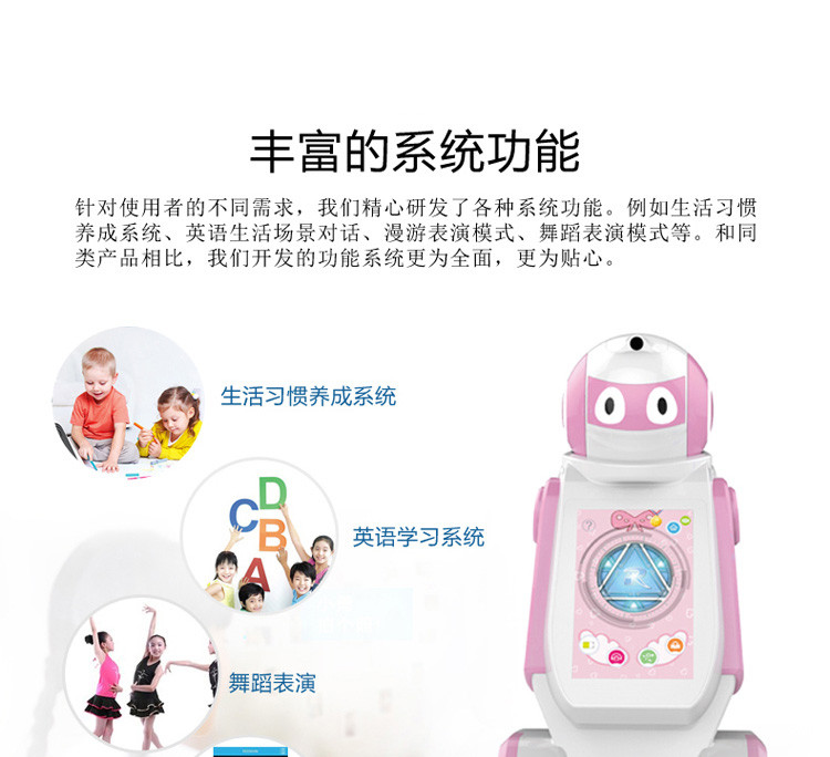 儿童智能机器人英语学习早教教材同步打电话语
