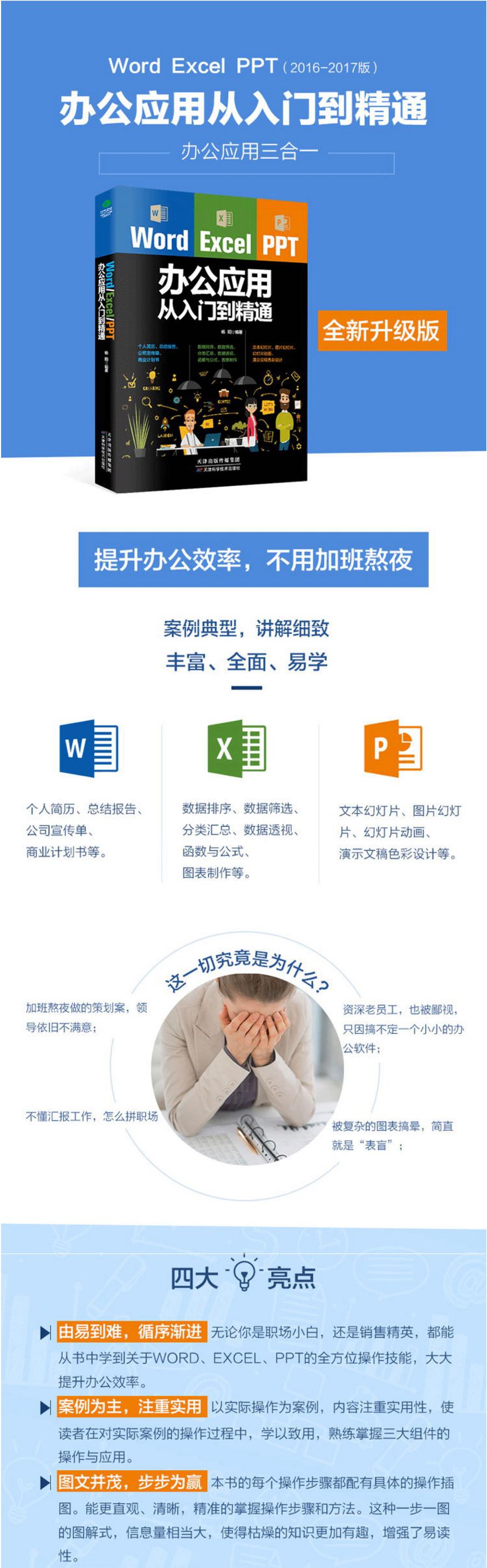 Word Excel PPT办公应用从入门到精通office文档编辑计算机办公软件三合一 办公书籍