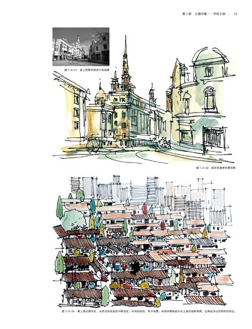 完全設計 建筑之韻——上海城市手繪新視野