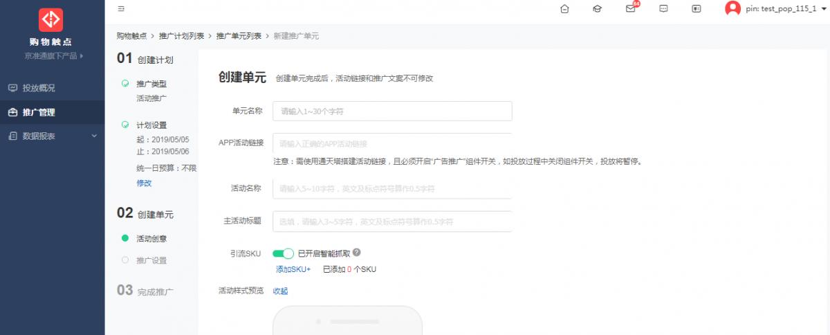 普通活动推广3.png