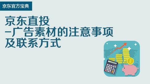 京东直投-广告素材的注意事项及联系方式