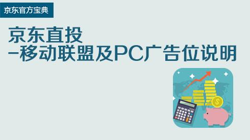 京东直投-移动联盟及PC广告位说明