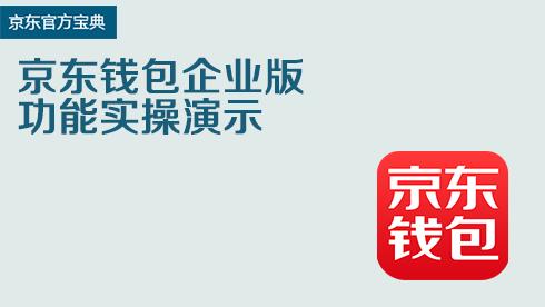 京东钱包企业版