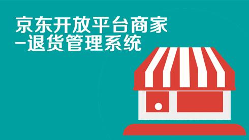 京东开放平台商家-退货管理系统