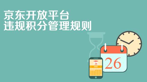 京东开放平台违规积分管理规则