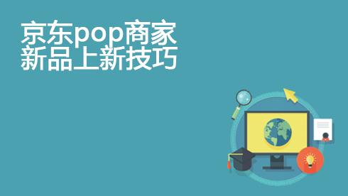 京东pop商家新品上新技巧