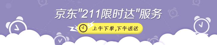 【211限时达】農夫山泉企業大事記 京东211限时达服务说明