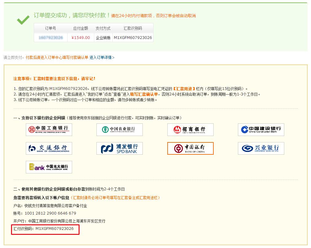 京东商城快钱支付_公司转账-消费者帮助中心-京东网上商城