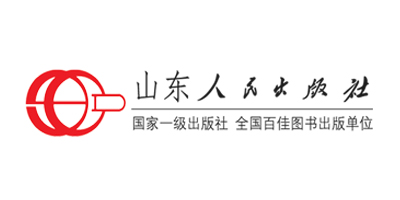 山东人民出版社(Shandong People's Publishing House)