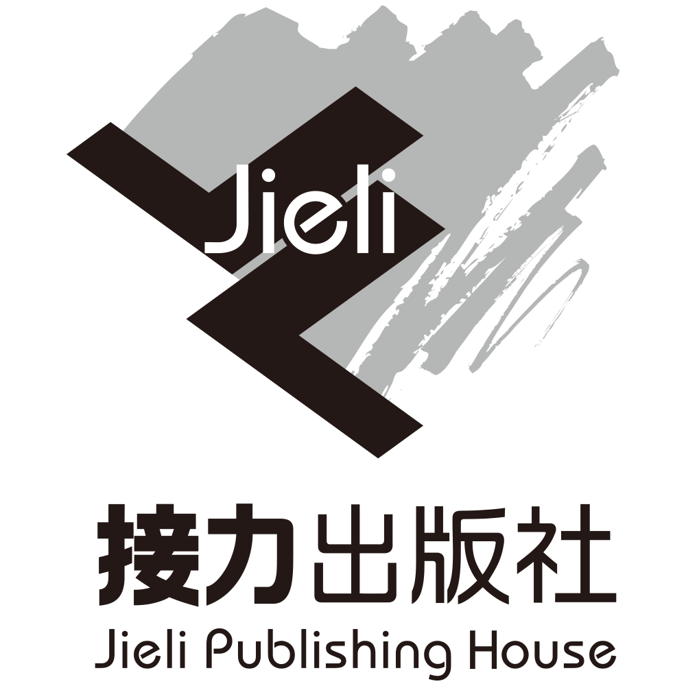 接力出版社(Jieli Publishing House)