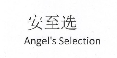 安至选(Angel's Selection)