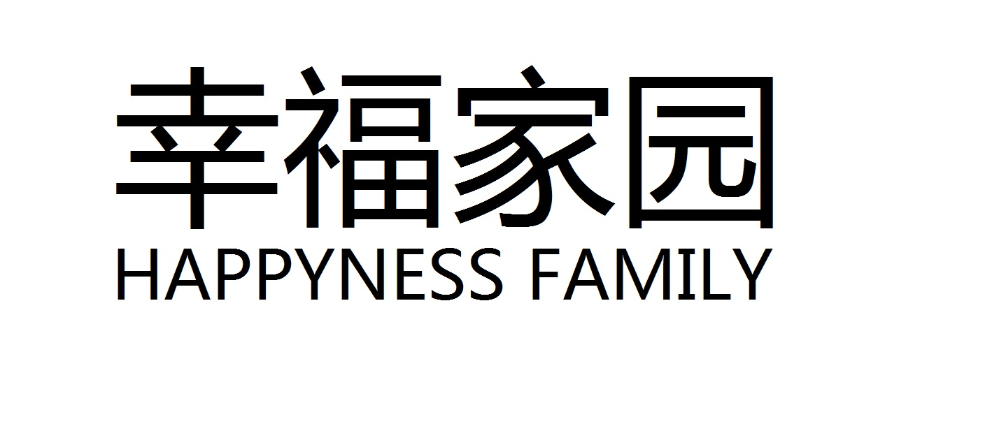 幸福家园(HAPPYNESSFAMILY)