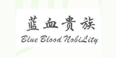 蓝血贵族(Blue Blood Nobility)