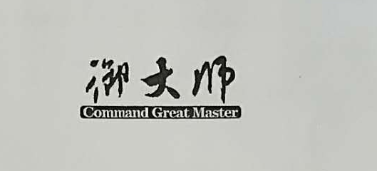 御大师(COMMAND GREAT MASTER)