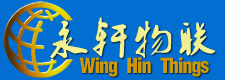 永轩物联(Wing Hin Things)