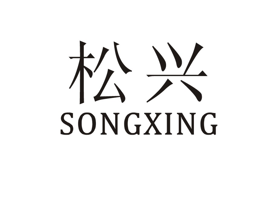 松兴(SONGXING)