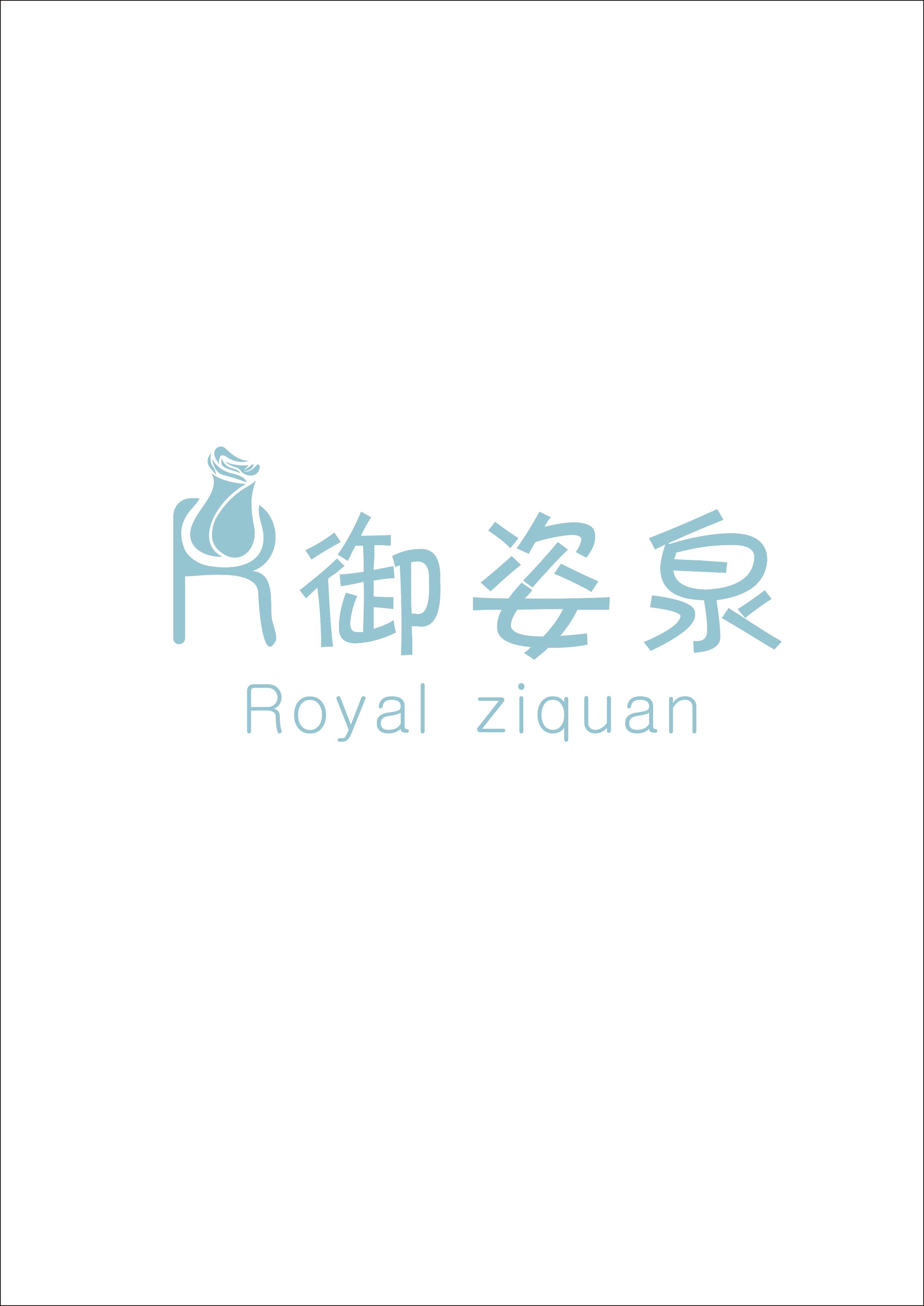 御姿泉(Royal  ziquan)