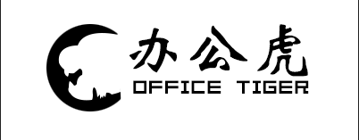 办公虎(OFFICE TIGER)