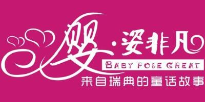 婴姿非凡(BABY POSE GREAT)